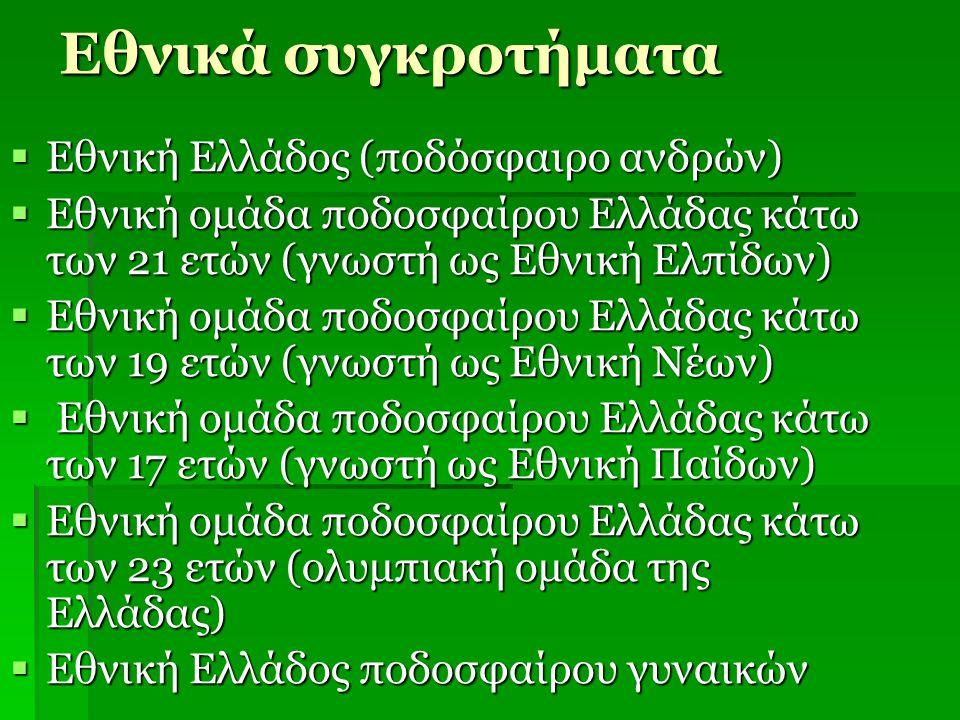 Εθνικά συγκροτήματα  Εθνική Ελλάδος (ποδόσφαιρο ανδρών)  Εθνική ομάδα ποδοσφαίρου Ελλάδας κάτω των 21 ετών (γνωστή ως Εθνική Ελπίδων)  Εθνική ομάδα