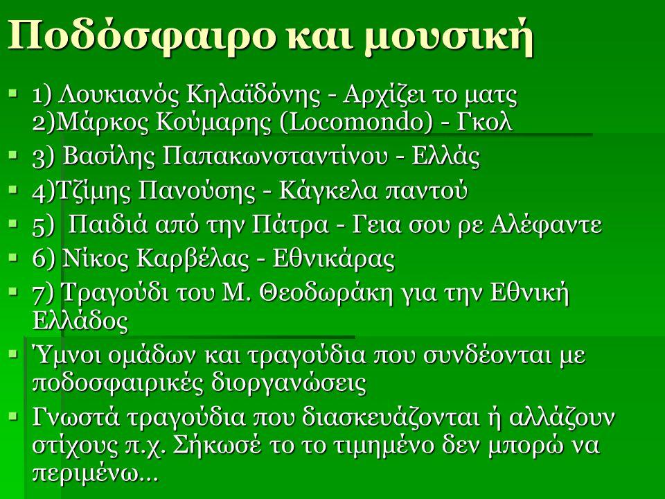 Ποδόσφαιρο και μουσική  1) Λουκιανός Κηλαϊδόνης - Αρχίζει το ματς 2)Μάρκος Κούμαρης (Locomondo) - Γκολ  3) Βασίλης Παπακωνσταντίνου - Ελλάς  4)Τζίμ