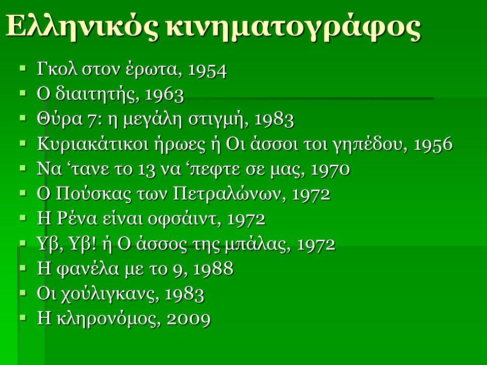 Ελληνικός κινηματογράφος  Γκολ στον έρωτα, 1954  Ο διαιτητής, 1963  Θύρα 7: η μεγάλη στιγμή, 1983  Κυριακάτικοι ήρωες ή Οι άσσοι τοι γηπέδου, 1956