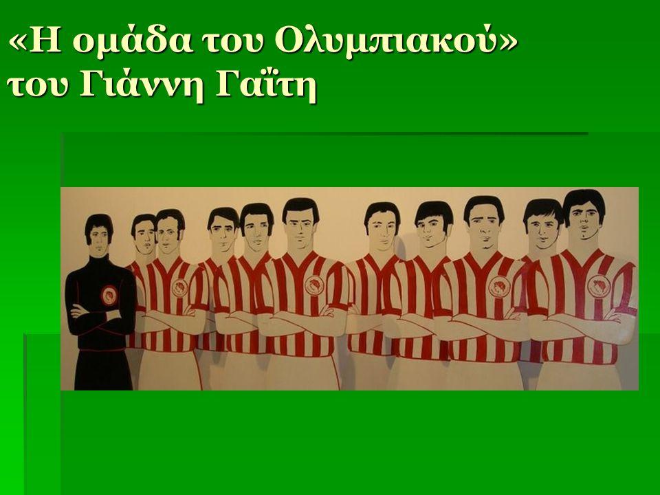 «Η ομάδα του Ολυμπιακού» του Γιάννη Γαΐτη
