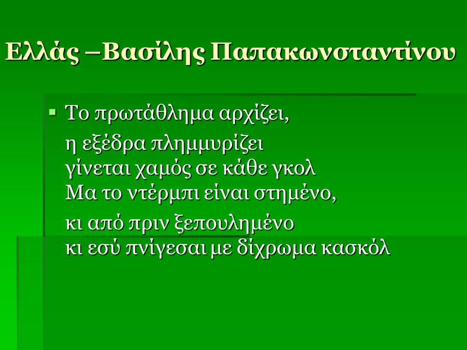 Ελλάς –Βασίλης Παπακωνσταντίνου  Το πρωτάθλημα αρχίζει, η εξέδρα πλημμυρίζει γίνεται χαμός σε κάθε γκολ Mα το ντέρμπι είναι στημένο, κι από πριν ξεπο