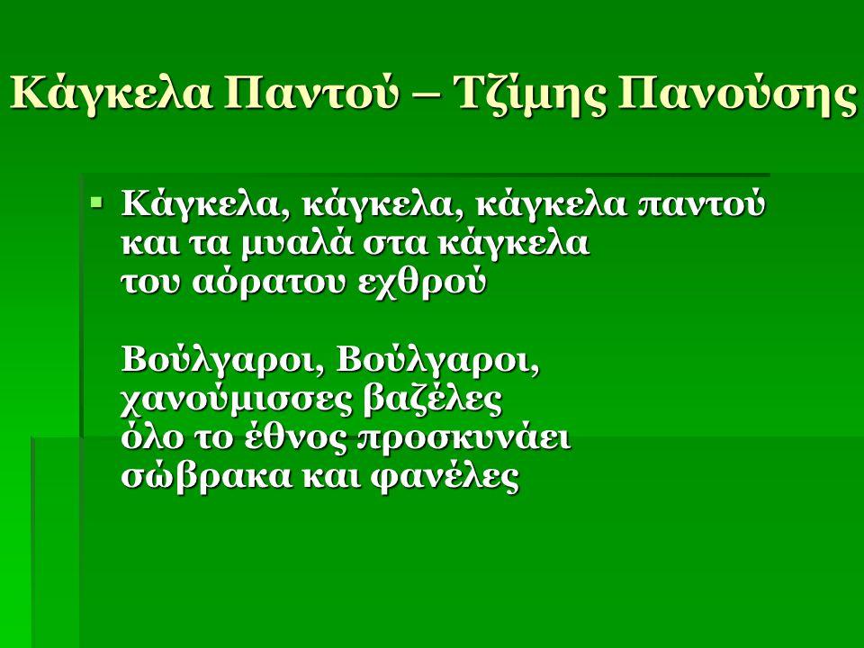 Κάγκελα Παντού – Τζίμης Πανούσης  Κάγκελα, κάγκελα, κάγκελα παντού και τα μυαλά στα κάγκελα του αόρατου εχθρού Βούλγαροι, Βούλγαροι, χανούμισσες βαζέ