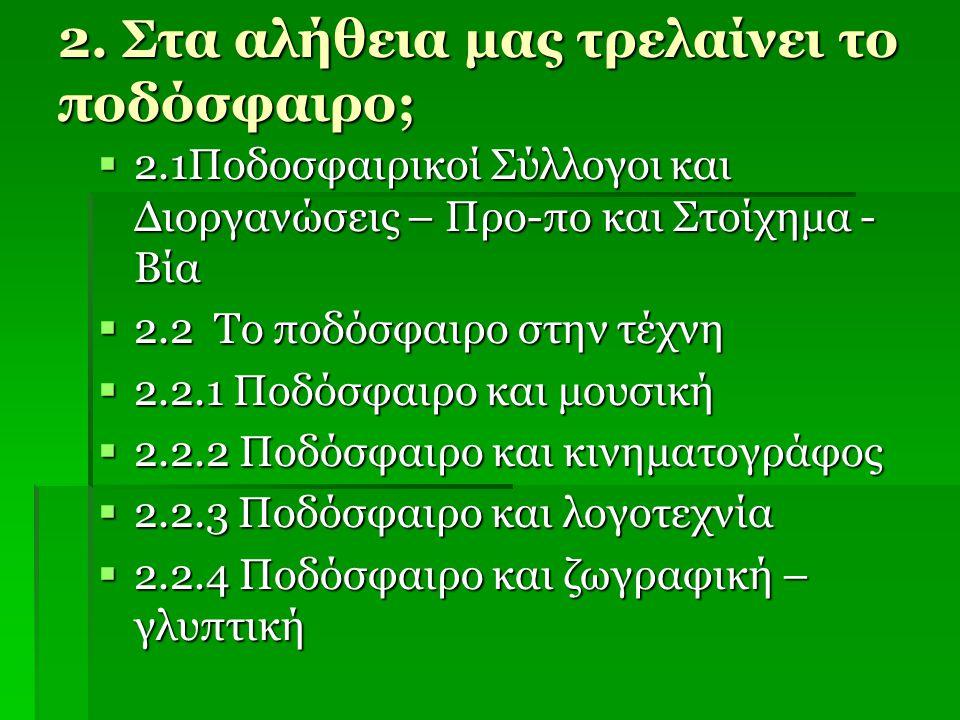 Ποδοσφαιρικοί Σύλλογοι και Διοργανώσεις  Πρωταθλήματα (επαγγελματικά-ερασιτεχνικά)  Ελλάδα: Ελληνικό πρωτάθλημα ποδοσφαίρου ανδρών (16 ομάδες)  -Β΄ Εθνική κατηγορία ποδοσφαίρου ανδρών  -Γ΄ Εθνική κατηγορία ποδοσφαίρου ανδρών.