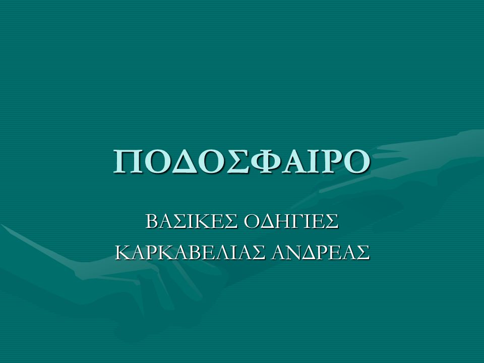 ΠΟΔΟΣΦΑΙΡΟ ΒΑΣΙΚΕΣ ΟΔΗΓΙΕΣ ΚΑΡΚΑΒΕΛΙΑΣ ΑΝΔΡΕΑΣ