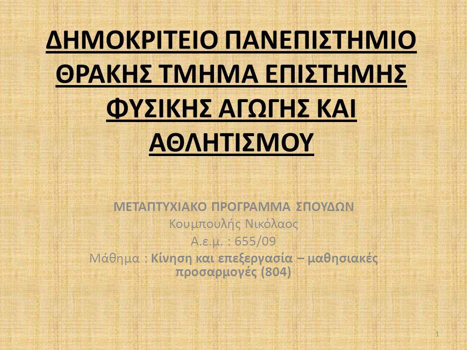 ΔΗΜΟΚΡΙΤΕΙΟ ΠΑΝΕΠΙΣΤΗΜΙΟ ΘΡΑΚΗΣ ΤΜΗΜΑ ΕΠΙΣΤΗΜΗΣ ΦΥΣΙΚΗΣ ΑΓΩΓΗΣ ΚΑΙ ΑΘΛΗΤΙΣΜΟΥ ΜΕΤΑΠΤΥΧΙΑΚΟ ΠΡΟΓΡΑΜΜΑ ΣΠΟΥΔΩΝ Κουμπουλής Νικόλαος Α.ε.μ. : 655/09 Μάθημ