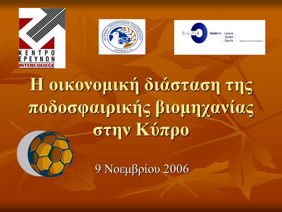 Η οικονομική διάσταση της ποδοσφαιρικής βιομηχανίας στην Κύπρο 9 Νοεμβρίου 2006