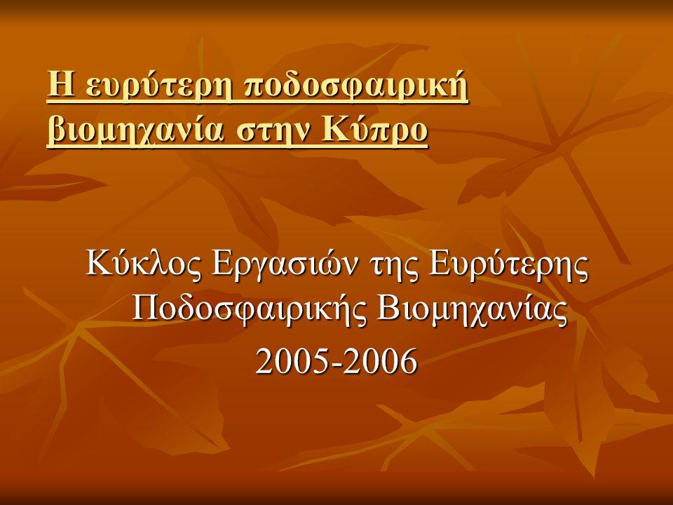 Η ευρύτερη ποδοσφαιρική βιομηχανία στην Κύπρο Κύκλος Εργασιών της Ευρύτερης Ποδοσφαιρικής Βιομηχανίας 2005-2006