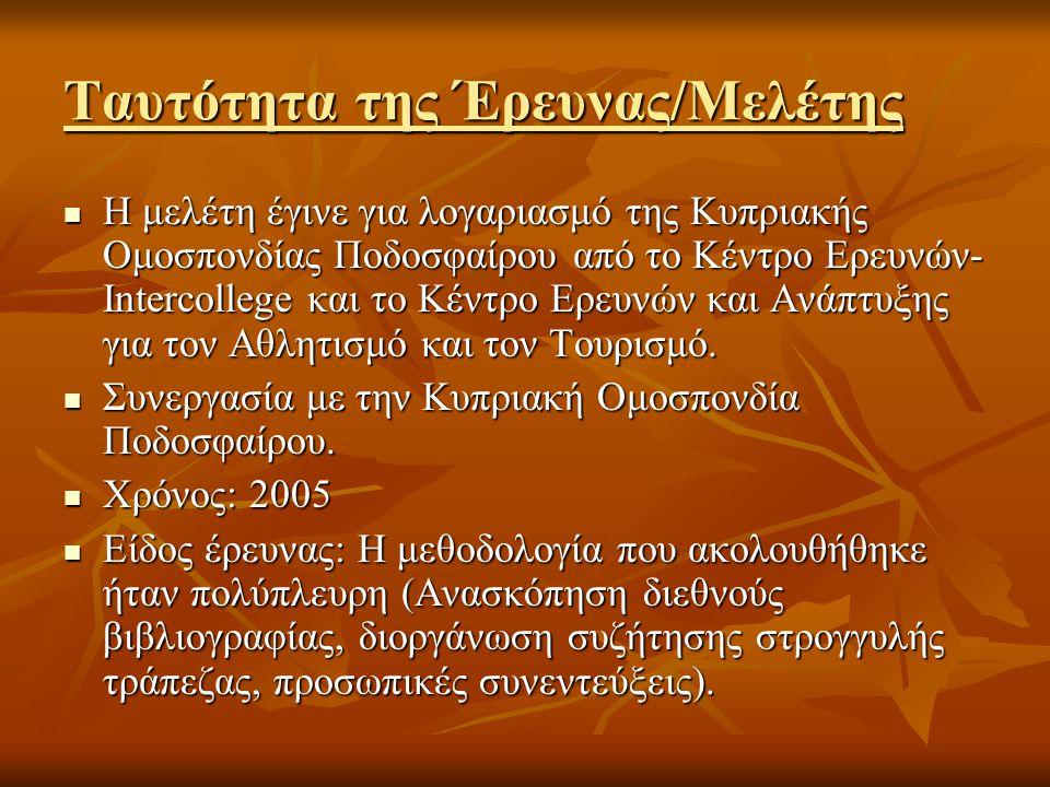 Ταυτότητα της Έρευνας/Μελέτης  Η μελέτη έγινε για λογαριασμό της Κυπριακής Ομοσπονδίας Ποδοσφαίρου από το Κέντρο Ερευνών- Intercollege και το Κέντρο Ερευνών και Ανάπτυξης για τον Αθλητισμό και τον Τουρισμό.