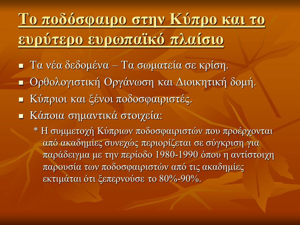 Το ποδόσφαιρο στην Κύπρο και το ευρύτερο ευρωπαϊκό πλαίσιο  Τα νέα δεδομένα – Τα σωματεία σε κρίση.  Ορθολογιστική Οργάνωση και Διοικητική δομή.  Κ