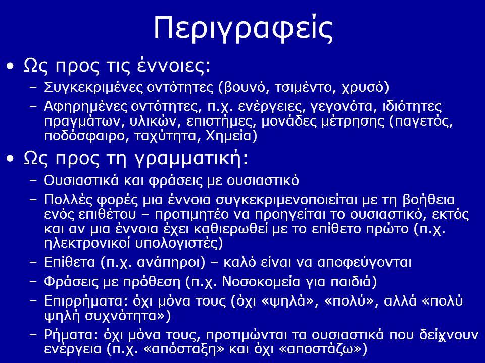 5 Περιγραφείς •Ως προς τις έννοιες: –Συγκεκριμένες οντότητες (βουνό, τσιμέντο, χρυσό) –Αφηρημένες οντότητες, π.χ.