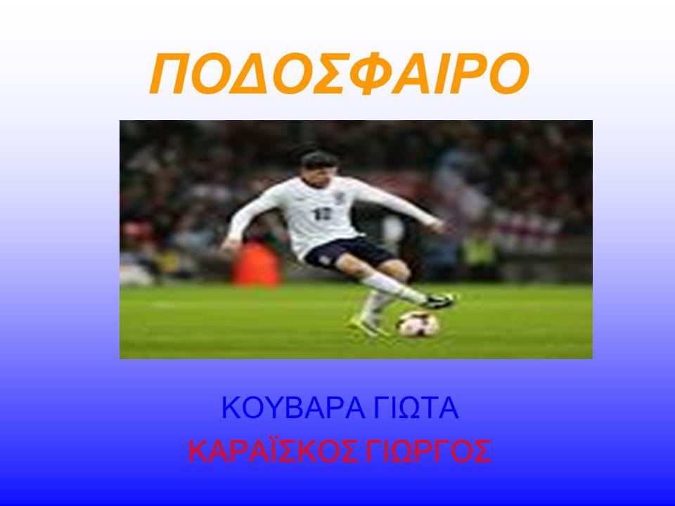 Ο ΟΡΙΣΜΟΣ ΤΟΥ ΠΟΔΟΣΦΑΙΡΟΥ •Το ποδόσφαιρο (είναι ένα ομαδικό άθλημα που παίζεται ανάμεσα σε δύο ομάδες των έντεκα παικτών με μία σφαιρική μπάλα.