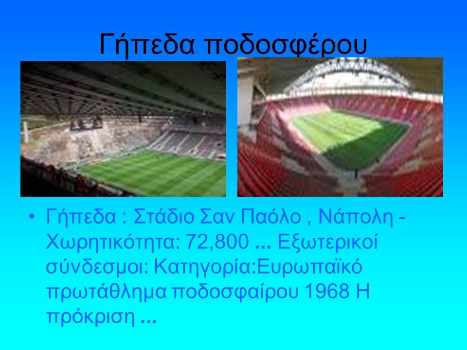 Γήπεδα ποδοσφέρου •Γήπεδα : Στάδιο Σαν Παόλο, Νάπολη - Χωρητικότητα: 72,800... Εξωτερικοί σύνδεσμοι: Κατηγορία:Ευρωπαϊκό πρωτάθλημα ποδοσφαίρου 1968 Η