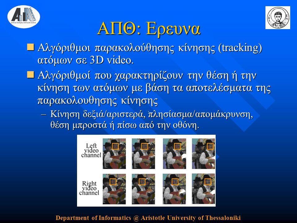 Department of Informatics @ Aristotle University of Thessaloniki ΑΠΘ: Ερευνα  Αλγόριθμοι παρακολούθησης κίνησης (tracking) ατόμων σε 3D video.