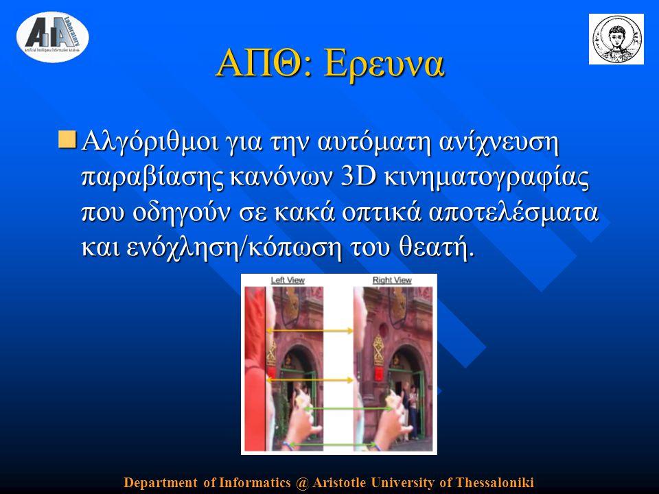 Department of Informatics @ Aristotle University of Thessaloniki ΑΠΘ: Ερευνα  Αλγόριθμοι για την αυτόματη ανίχνευση παραβίασης κανόνων 3D κινηματογραφίας που οδηγούν σε κακά οπτικά αποτελέσματα και ενόχληση/κόπωση του θεατή.
