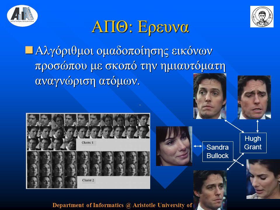 Department of Informatics @ Aristotle University of Thessaloniki ΑΠΘ: Ερευνα  Αλγόριθμοι ομαδοποίησης εικόνων προσώπου με σκοπό την ημιαυτόματη αναγνώριση ατόμων.