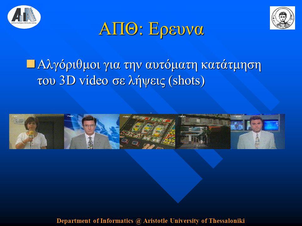 Department of Informatics @ Aristotle University of Thessaloniki ΑΠΘ: Ερευνα  Αλγόριθμοι για την αυτόματη κατάτμηση του 3D video σε λήψεις (shots)