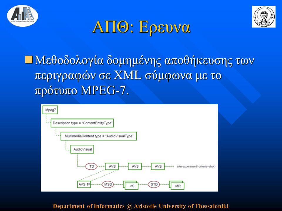 Department of Informatics @ Aristotle University of Thessaloniki ΑΠΘ: Ερευνα  Μεθοδολογία δομημένης αποθήκευσης των περιγραφών σε XML σύμφωνα με το πρότυπο MPEG-7.
