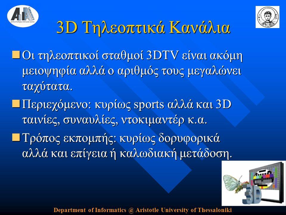 Department of Informatics @ Aristotle University of Thessaloniki 3D Τηλεοπτικά Κανάλια  Οι τηλεοπτικοί σταθμοί 3DTV είναι ακόμη μειοψηφία αλλά ο αριθμός τους μεγαλώνει ταχύτατα.