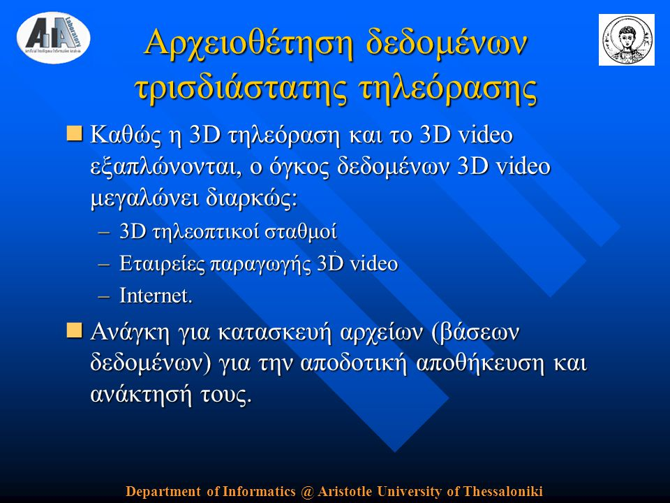 Department of Informatics @ Aristotle University of Thessaloniki  Ερευνητικό Έργο 3DTVS (3DTV Search): Αναζήτηση σε δεδομένα 3D τηλεόρασης.