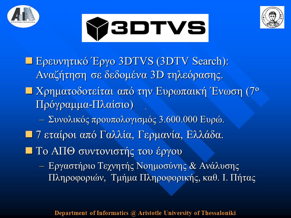 Department of Informatics @ Aristotle University of Thessaloniki  Ερευνητικό Έργο 3DTVS (3DTV Search): Αναζήτηση σε δεδομένα 3D τηλεόρασης.  Χρηματο