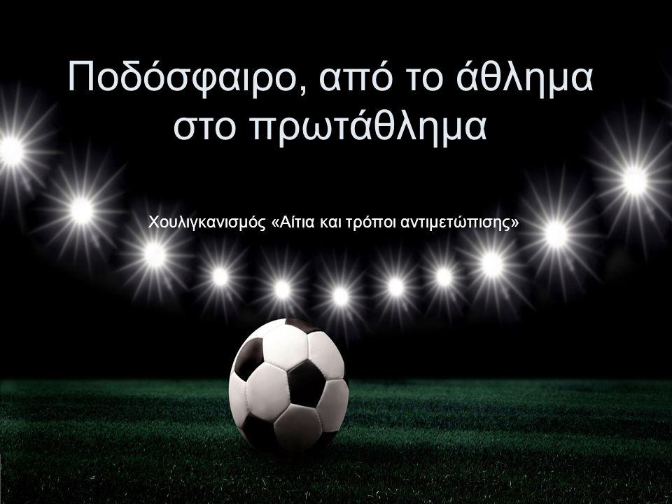 Ποδόσφαιρο, από το άθλημα στο πρωτάθλημα Χουλιγκανισμός «Αίτια και τρόποι αντιμετώπισης»