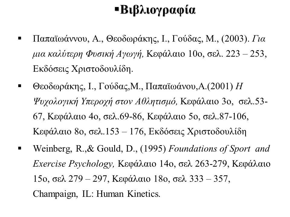  Παπαϊωάννου, Α., Θεοδωράκης, Ι., Γούδας, Μ., (2003). Για μια καλύτερη Φυσική Αγωγή, Κεφάλαιο 10ο, σελ. 223 – 253, Εκδόσεις Χριστοδουλίδη.  Θεοδωράκ