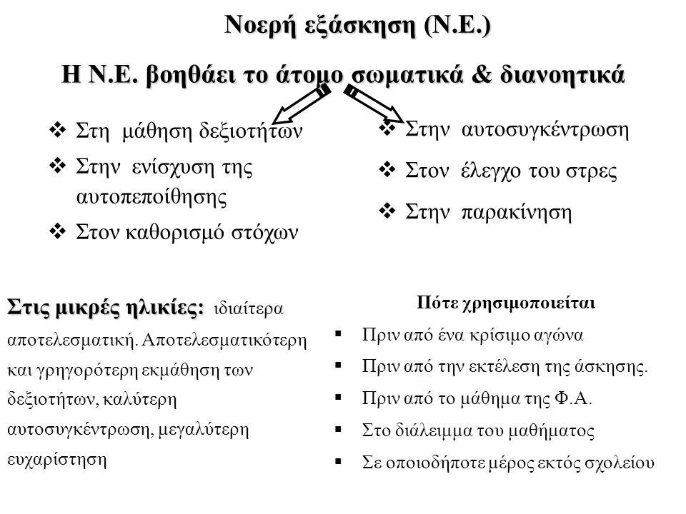 Νοερή εξάσκηση (Ν.Ε.) Στις μικρές ηλικίες: Στις μικρές ηλικίες: ιδιαίτερα αποτελεσματική. Αποτελεσματικότερη και γρηγορότερη εκμάθηση των δεξιοτήτων,