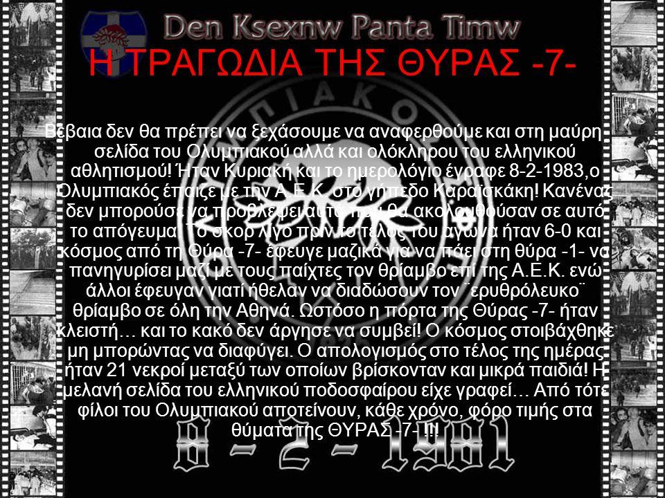H ΤΡΑΓΩΔΙΑ ΤΗΣ ΘΥΡΑΣ -7- Βέβαια δεν θα πρέπει να ξεχάσουμε να αναφερθούμε και στη μαύρη σελίδα του Ολυμπιακού αλλά και ολόκληρου του ελληνικού αθλητισμού.