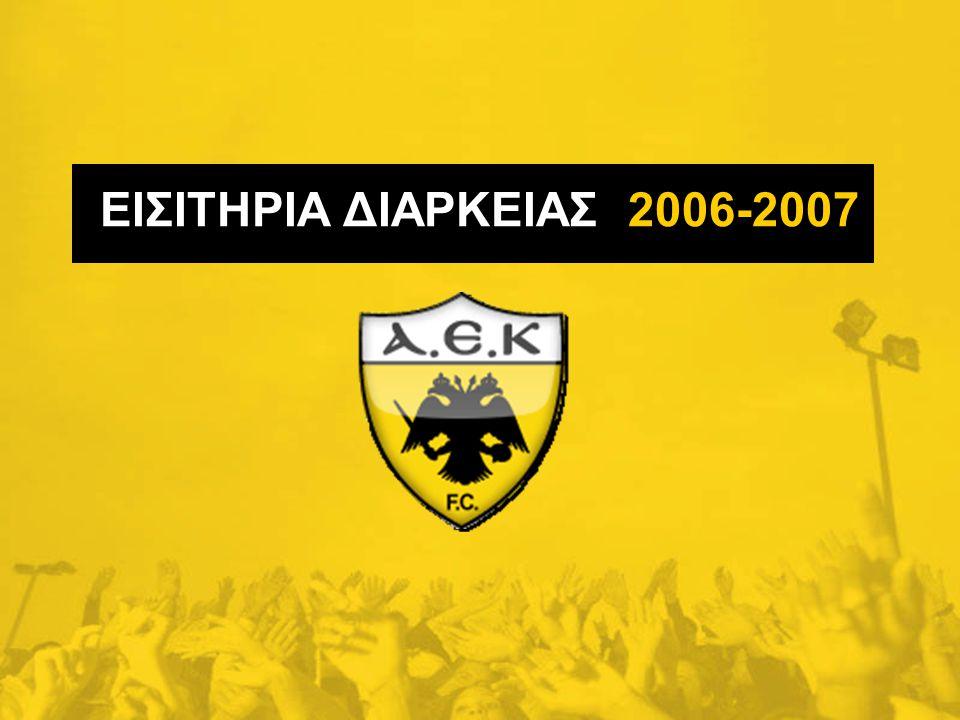 ΕΙΣIΤΗΡΙΑ ΔΙΑΡΚΕΙΑΣ 2006-2007