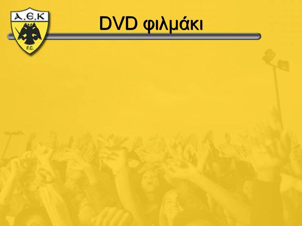 DVD φιλμάκι