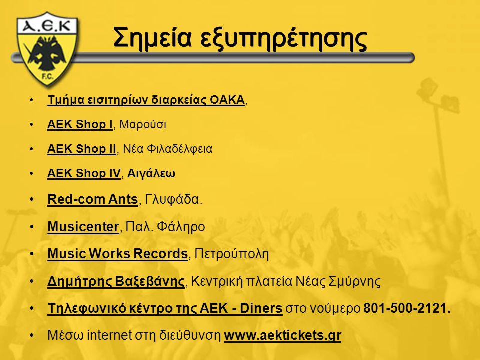 Σημεία εξυπηρέτησης •Τμήμα εισιτηρίων διαρκείας ΟΑΚΑ, •AEK Shop I, Μαρούσι •ΑEK Shop II, Νέα Φιλαδέλφεια •ΑEK Shop IV, Αιγάλεω •Red-com Ants, Γλυφάδα.