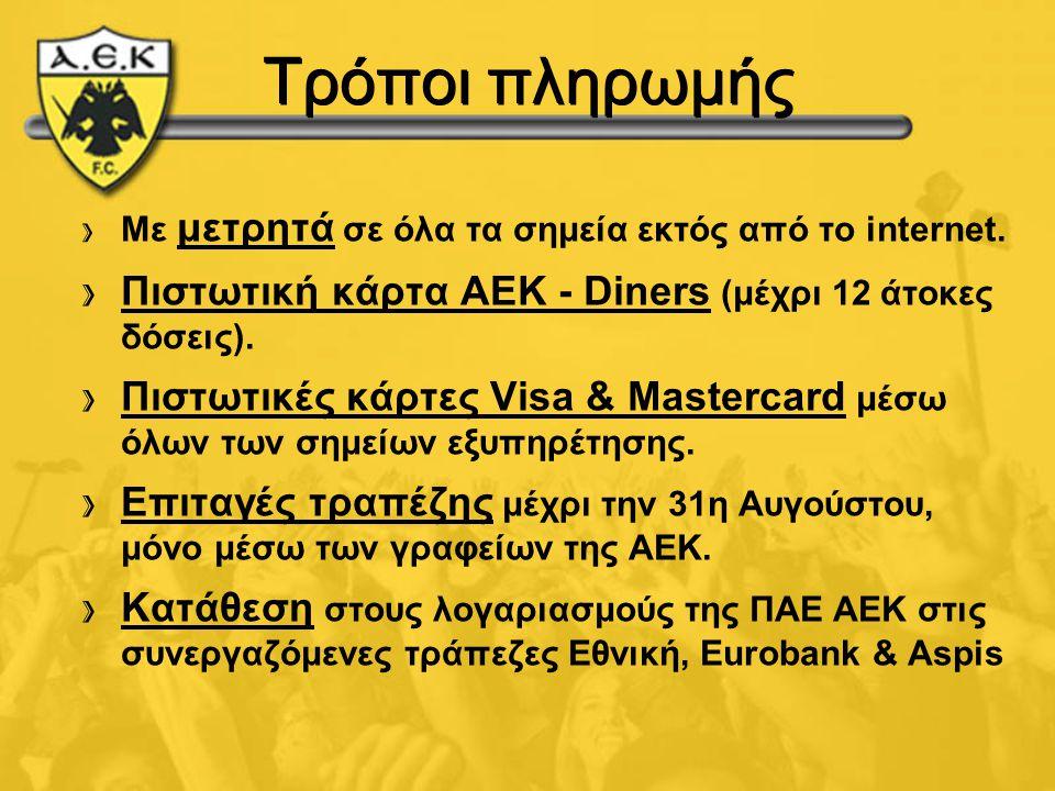 Τρόποι πληρωμής › Με μετρητά σε όλα τα σημεία εκτός από το internet. › Πιστωτική κάρτα AEK - Diners (μέχρι 12 άτοκες δόσεις). › Πιστωτικές κάρτες Visa