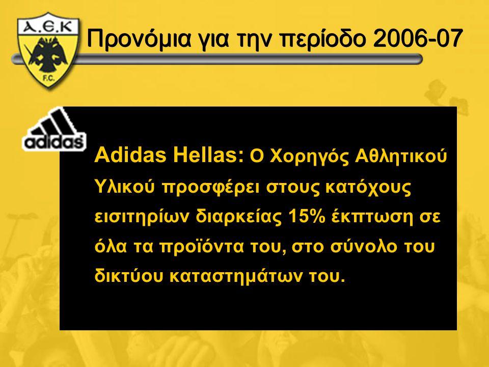 Προνόμια για την περίοδο 2006-07 Adidas Hellas: Ο Χορηγός Αθλητικού Υλικού προσφέρει στους κατόχους εισιτηρίων διαρκείας 15% έκπτωση σε όλα τα προϊόντ