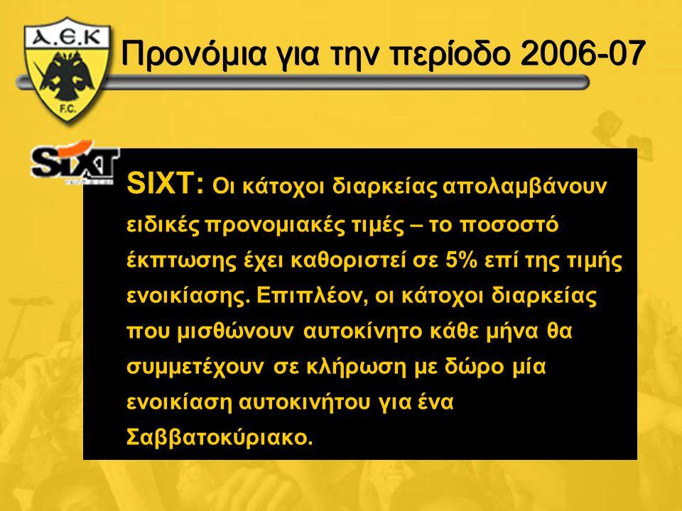 Προνόμια για την περίοδο 2006-07 SIXT: Οι κάτοχοι διαρκείας απολαμβάνουν ειδικές προνομιακές τιμές – το ποσοστό έκπτωσης έχει καθοριστεί σε 5% επί της
