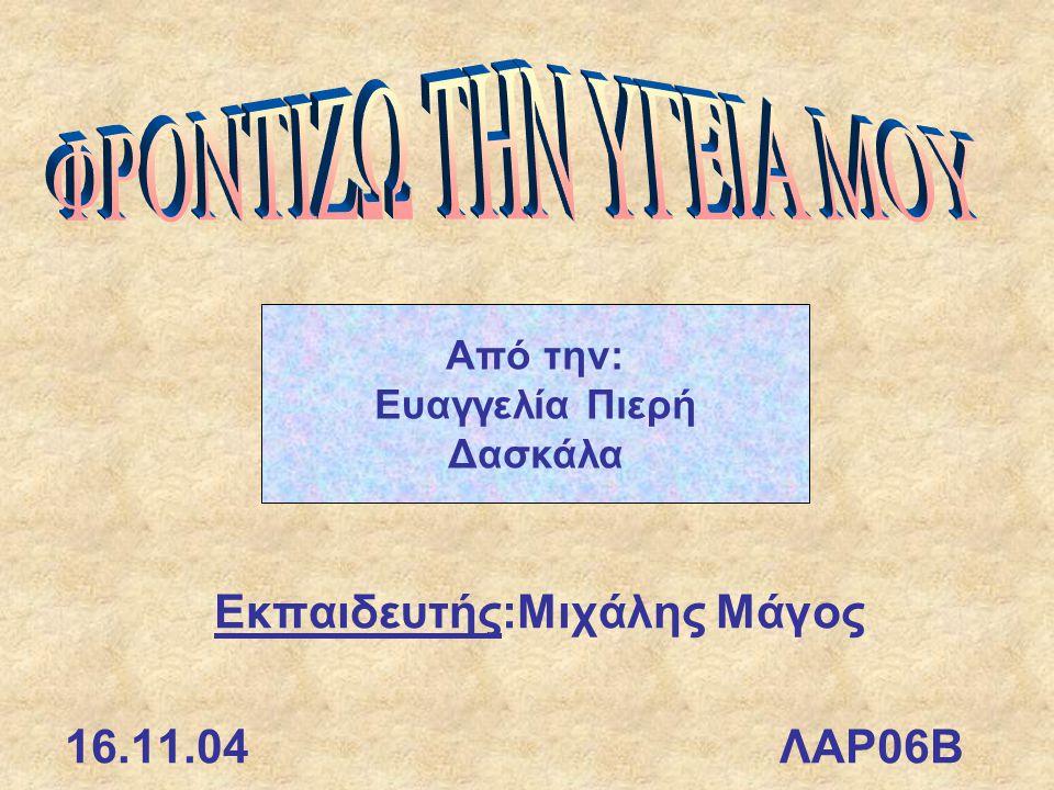 Εκπαιδευτής:Μιχάλης Μάγος 16.11.04 ΛΑΡ06Β Από την: Ευαγγελία Πιερή Δασκάλα