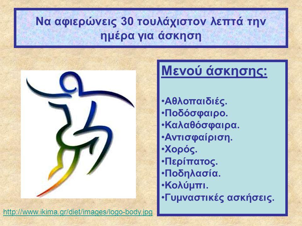 Να αφιερώνεις 30 τουλάχιστον λεπτά την ημέρα για άσκηση Μενού άσκησης: •Αθλοπαιδιές.
