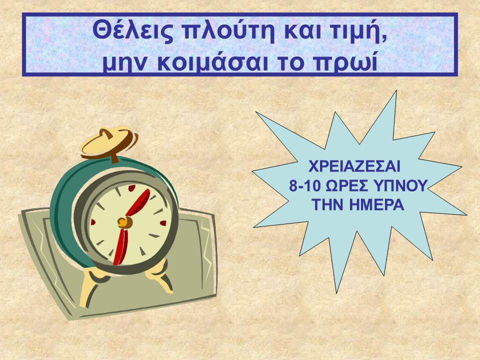 Θέλεις πλούτη και τιμή, μην κοιμάσαι το πρωί ΧΡΕΙΑΖΕΣΑΙ 8-10 ΩΡΕΣ ΥΠΝΟΥ ΤΗΝ ΗΜΕΡΑ