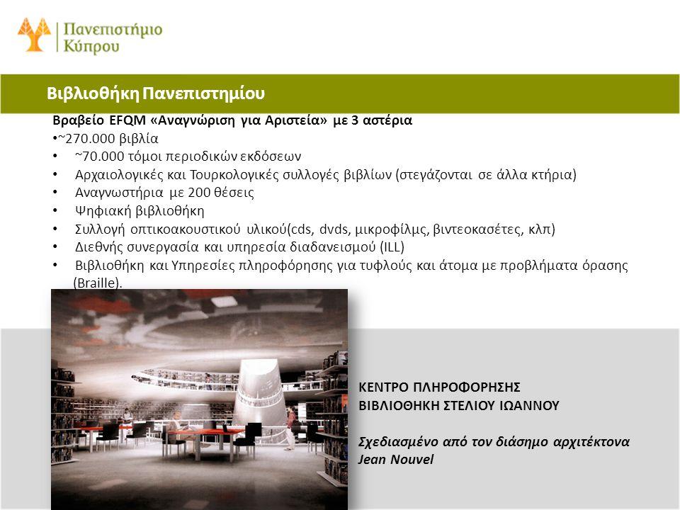 Βιβλιοθήκη Πανεπιστημίου Βραβείο EFQM «Αναγνώριση για Αριστεία» με 3 αστέρια • ~270.000 βιβλία • ~70.000 τόμοι περιοδικών εκδόσεων • Αρχαιολογικές και Τουρκολογικές συλλογές βιβλίων (στεγάζονται σε άλλα κτήρια) • Αναγνωστήρια με 200 θέσεις • Ψηφιακή βιβλιοθήκη • Συλλογή οπτικοακουστικού υλικού(cds, dvds, μικροφίλμς, βιντεοκασέτες, κλπ) • Διεθνής συνεργασία και υπηρεσία διαδανεισμού (ILL) • Βιβλιοθήκη και Υπηρεσίες πληροφόρησης για τυφλούς και άτομα με προβλήματα όρασης (Braille).