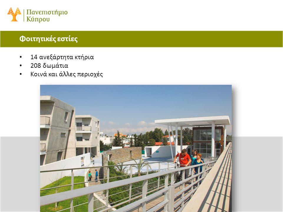 Φοιτητικές εστίες • 14 ανεξάρτητα κτήρια • 208 δωμάτια • Κοινά και άλλες περιοχές