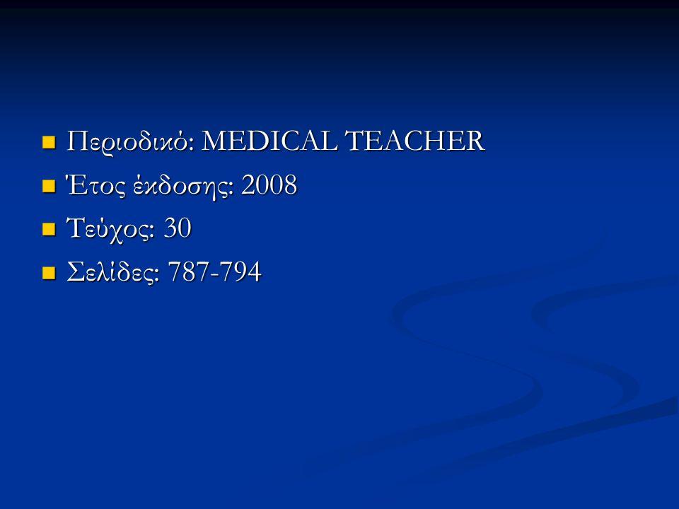  Περιοδικό: MEDICAL TEACHER  Έτος έκδοσης: 2008  Τεύχος: 30  Σελίδες: 787-794