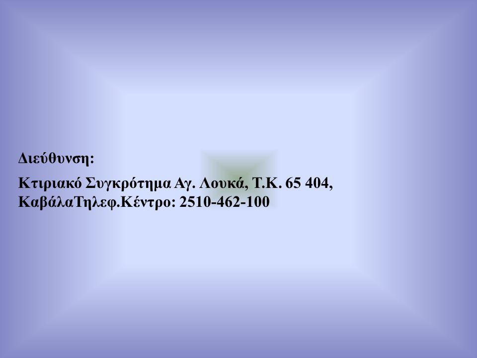 Διεύθυνση: Κτιριακό Συγκρότημα Αγ. Λουκά, Τ.Κ. 65 404, ΚαβάλαΤηλεφ.Κέντρο: 2510-462-100