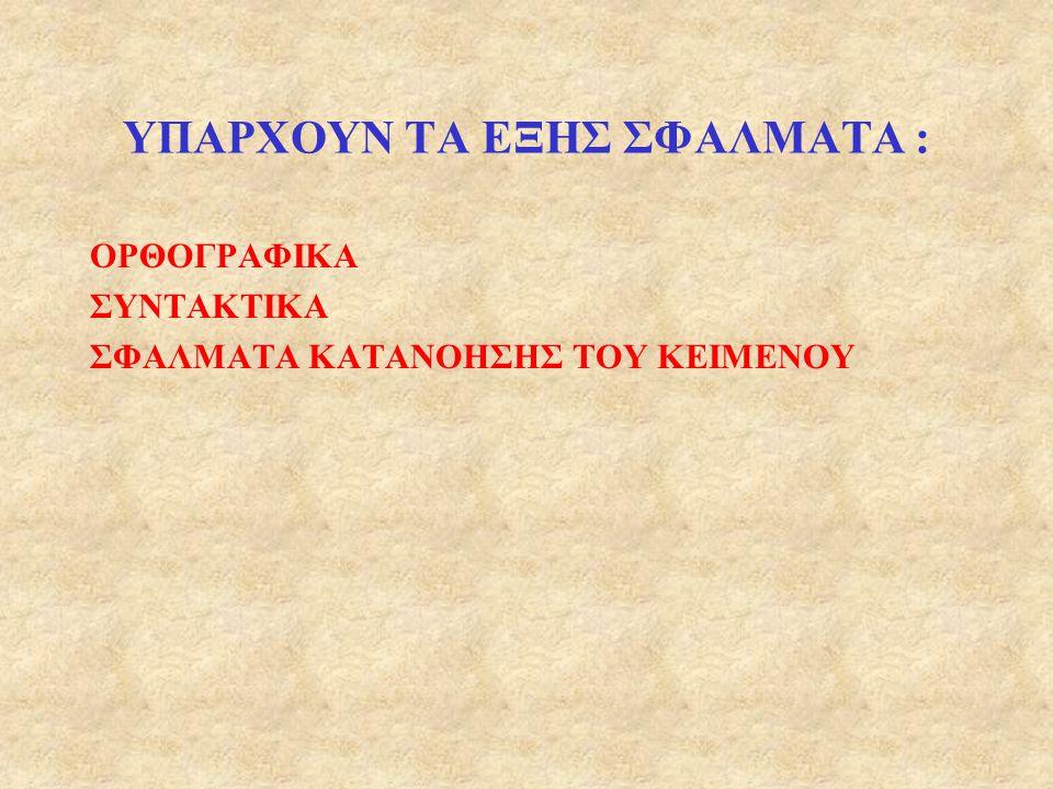 ΣΦΑΛΜΑΤΑ ΟΡΘΟΓΡΑΦΙΚΑ