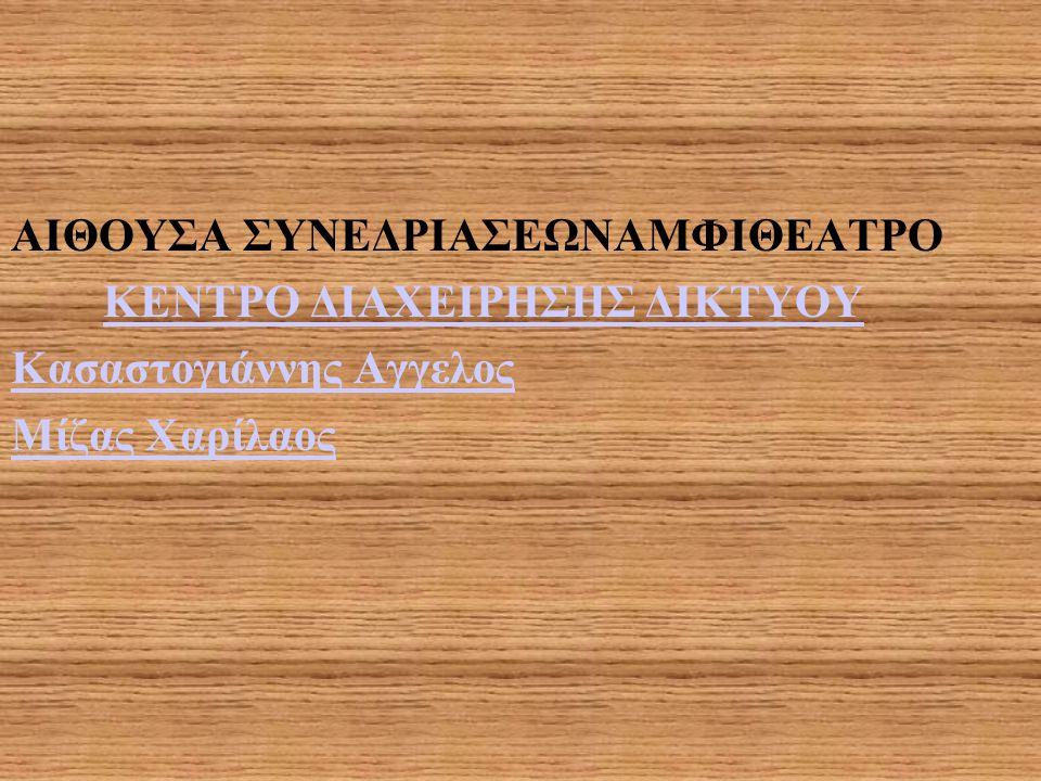 ΑΙΘΟΥΣΑ ΣΥΝΕΔΡΙΑΣΕΩΝΑΜΦΙΘΕΑΤΡΟ ΚΕΝΤΡΟ ΔΙΑΧΕΙΡΗΣΗΣ ΔΙΚΤΥΟΥΚΕΝΤΡΟ ΔΙΑΧΕΙΡΗΣΗΣ ΔΙΚΤΥΟΥ Κασαστογιάννης Αγγελος Μίζας Χαρίλαος