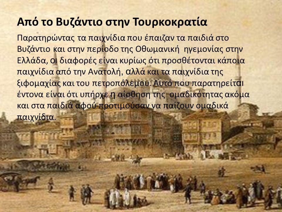 Από το Βυζάντιο στην Τουρκοκρατία Παρατηρώντας τα παιχνίδια που έπαιζαν τα παιδιά στο Βυζάντιο και στην περίοδο της Οθωμανική ηγεμονίας στην Ελλάδα, ο