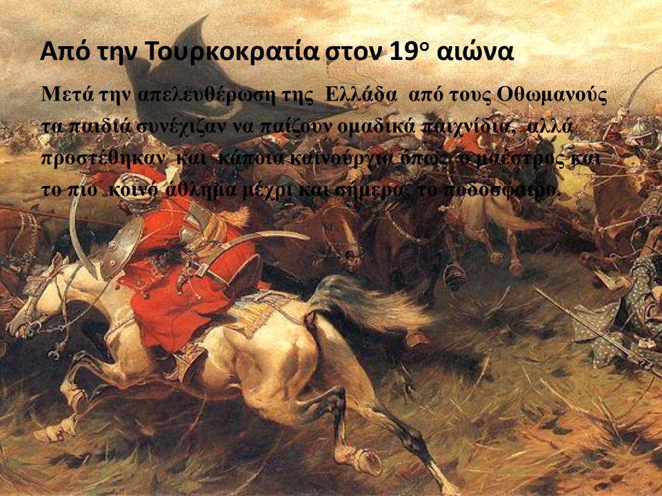 Από την Τουρκοκρατία στον 19 ο αιώνα Μετά την απελευθέρωση της Ελλάδα από τους Οθωμανούς τα παιδιά συνέχιζαν να παίζουν ομαδικά παιχνίδια, αλλά προστέ