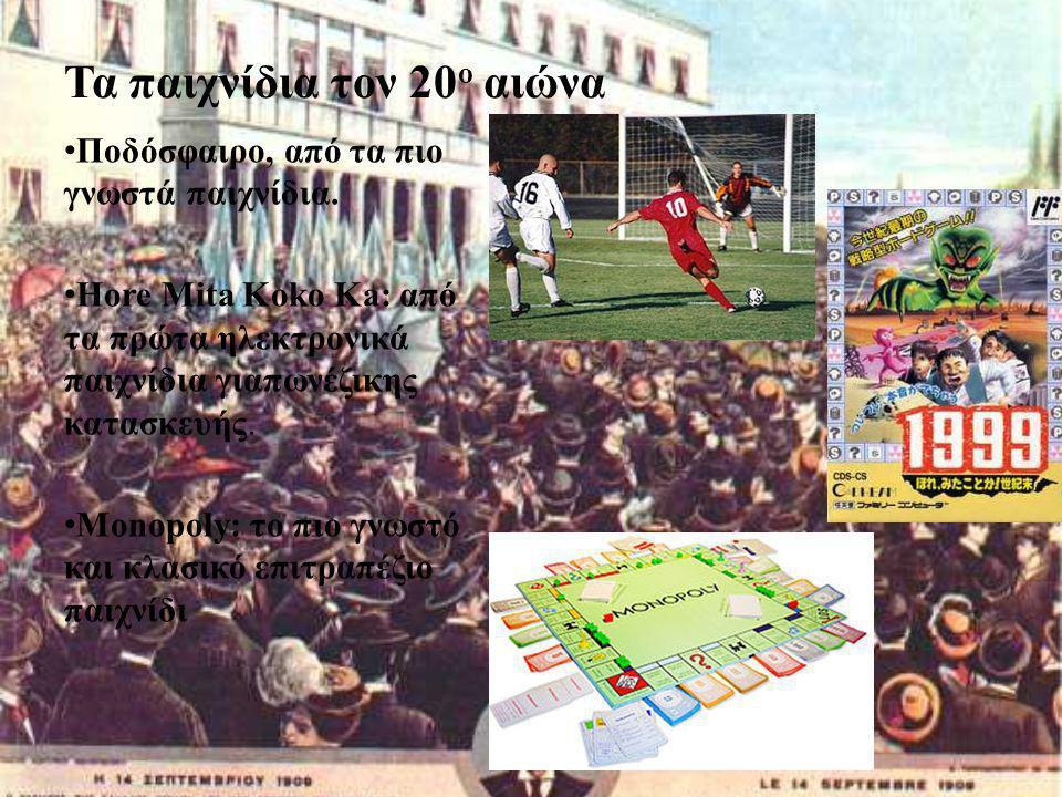 Τα παιχνίδια τον 20 ο αιώνα • Ποδόσφαιρο, από τα πιο γνωστά παιχνίδια. • Hore Mita Koko Ka: από τα πρώτα ηλεκτρονικά παιχνίδια γιαπωνέζικης κατασκευής
