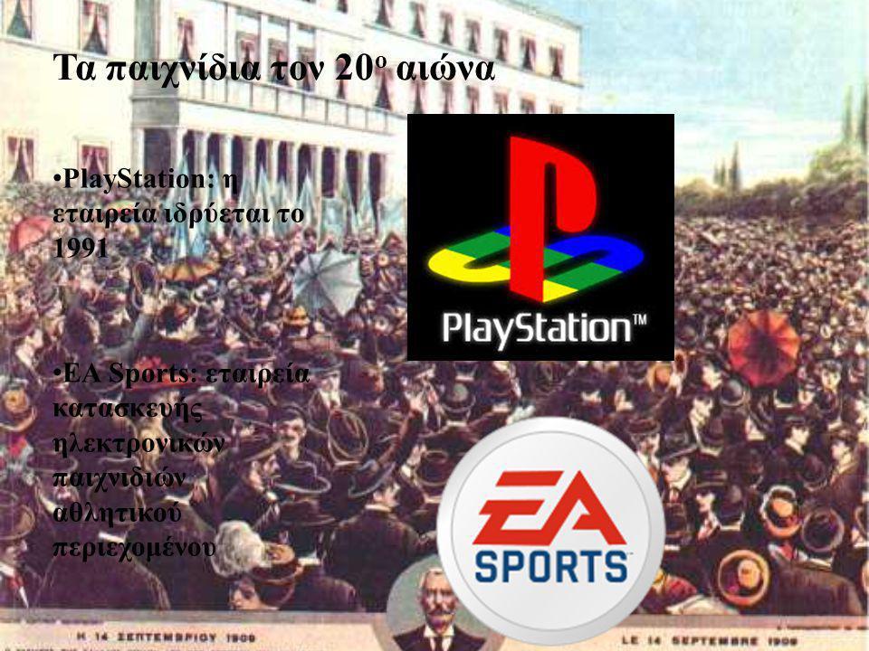 Τα παιχνίδια τον 20 ο αιώνα • PlayStation: η εταιρεία ιδρύεται το 1991 • ΕA Sports: εταιρεία κατασκευής ηλεκτρονικών παιχνιδιών αθλητικού περιεχομένου