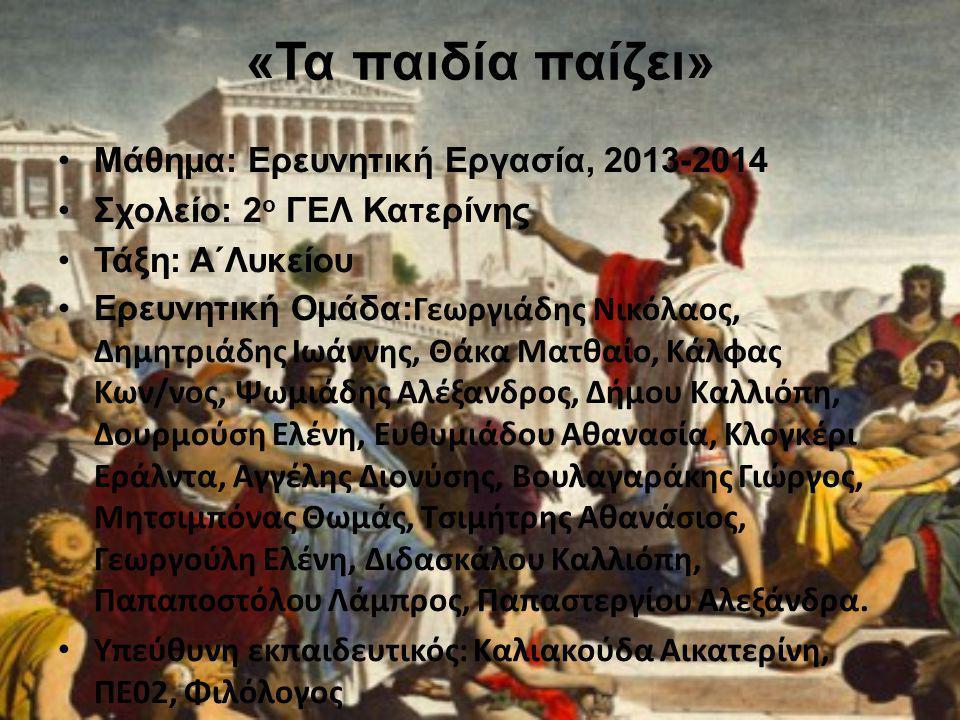 Πρόλογος «'Έλληνες αεί παίδες εστέ, γέρων δε 'Έλλην ουκ έστι», β άζει ο Πλάτων έναν αιγύπτιο ιερέα να λέει στον Σόλων (Τιμαίος 22Β).