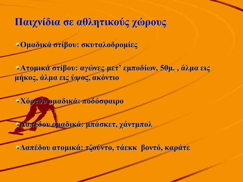 Παιχνίδια σε αθλητικούς χώρους Ομαδικά στίβου: σκυταλοδρομίες Ατομικά στίβου: αγώνες μετ' εμποδίων, 50μ., άλμα εις μήκος, άλμα εις ύψος, ακόντιο Χόρτο