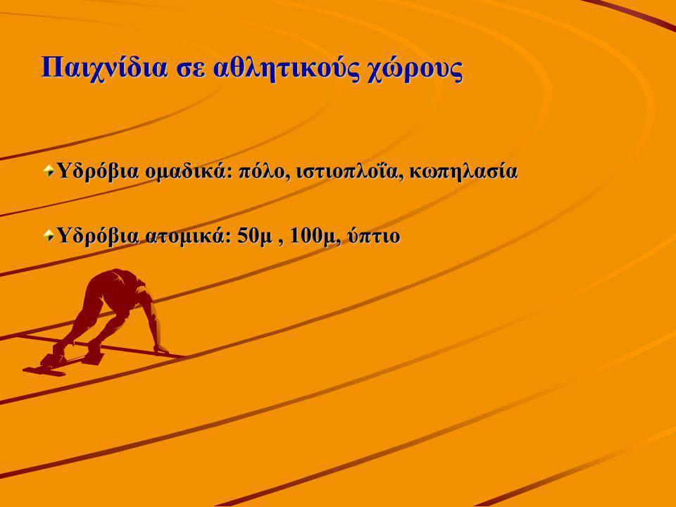 Παιχνίδια σε αθλητικούς χώρους Υδρόβια ομαδικά: πόλο, ιστιοπλοΐα, κωπηλασία Υδρόβια ατομικά: 50μ, 100μ, ύπτιο